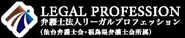 弁護士法人リーガルプロフェッション(仙台・福島の法律相談事務所)